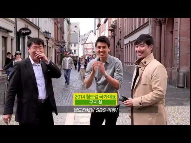 SBS [브라질월드컵] – 월드컵 채널 SBS 따봉(선수 편)