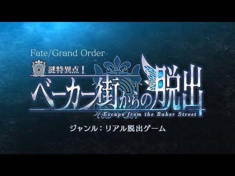 Fate/Grand Order×リアル脱出ゲーム「謎特異点Ⅰ ベーカー街からの脱出」
