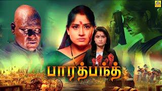 Vijaya shanthi - Tamil Full Action Movie   Bharat Bandh Full Movie   Super Hit Tamil Movies