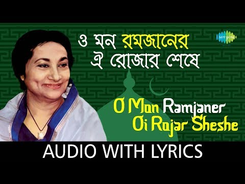 O Mon Ramjaner Oi Rojar Sheshe with lyrics | Firoza Begum | Tomar Naamer Gaan | HD Song