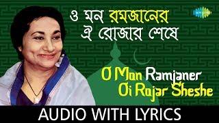 O Mon Ramjaner Oi Rojar Sheshe with lyrics   Firoza Begum   Tomar Naamer Gaan   HD Song