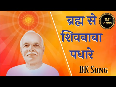 04 Brahma Baba Song || Hindi video Song || Brahma Kumaris