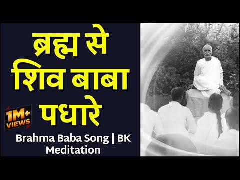 04 Brahma Baba Song || Hindi Video Song || Brahma Kumaris