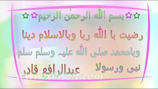 Download Video Radhitu Billahi Rabba Wabil Islami deena Abdurrafe MP3 3GP MP4