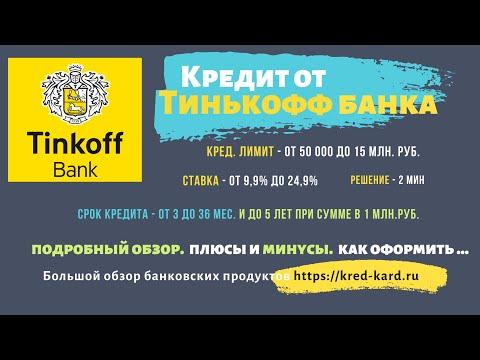 Получить кредит наличными в Тинькофф Банке. Виды и особенности. Что нужно знать заемщику.