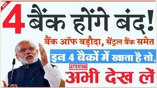 इन 4 बैंकों में खाता है तो जल्दी देख ले- Latest news today Modi govt new planning PSU bank merger