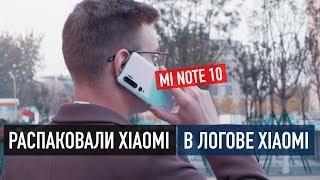 Распаковка Xiaomi Note 10 в штабе Xiaomi