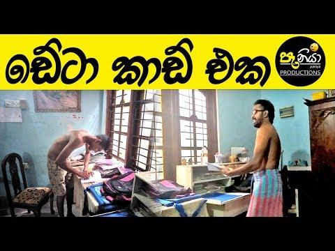 Data card eka - paniya productions