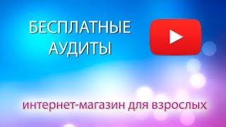 Бесплатный аудит интернет-магазина для взрослых(В этом видео я провожу анализ основных ошибок интернет-магазина для взрослых - lasens.ru, которые влияют на его..., 2015-06-18T17:38:50.000Z)
