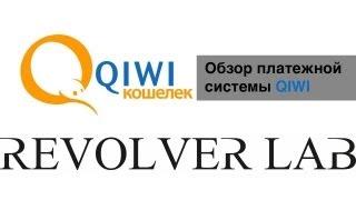 Обзор Qiwi кошелек(, 2013-03-07T13:27:08.000Z)