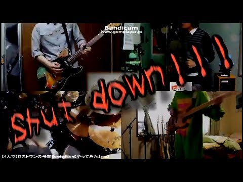 [DTX] Neru 「ロストワンの号哭 (Band Edition)」