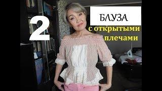 Блуза-Крестьянка с открытыми плечами. Ч.2. Сборка и моделирование