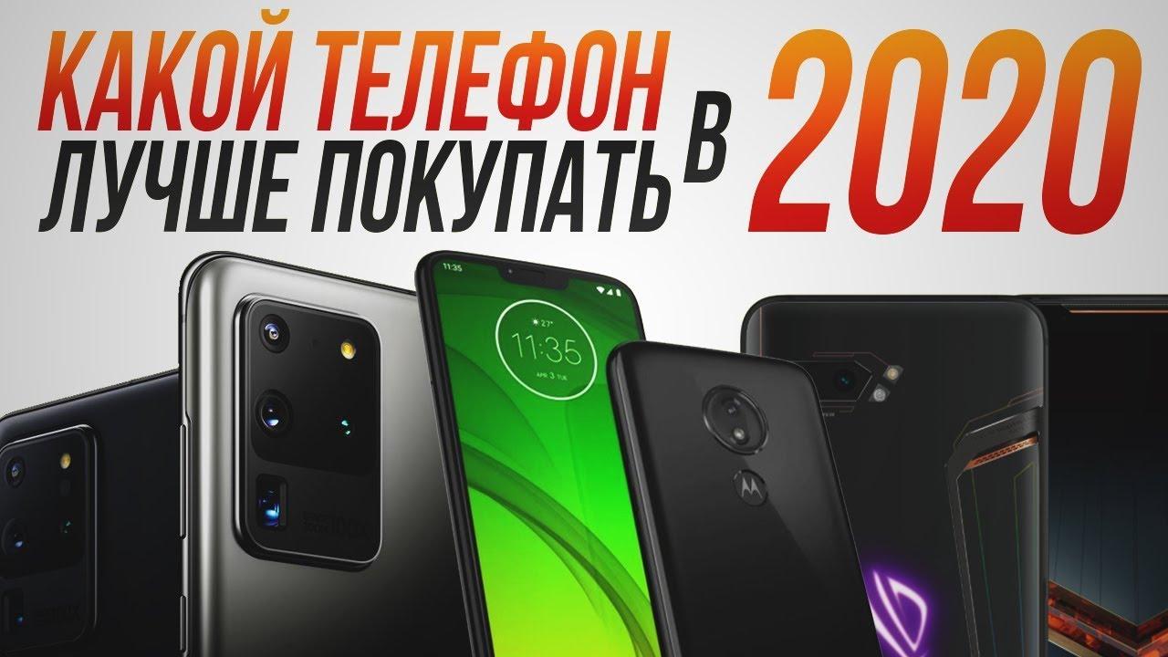 Какой телефон лучше покупать в 2020 году: рейтинг, смартфоны 2020 года, топ смартфонов 2020