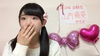 山内瑞葵 選抜発表の瞬間 2018.3.19 20;11 AKB48 研究生 48 Mizuki_Yamauchi AKB48 検索動画 20