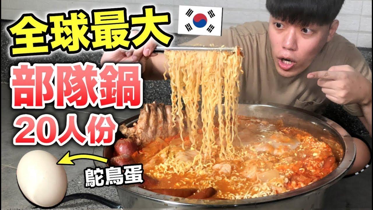 【狠愛演】全球最大部隊鍋,20人份『吃到沒明天』