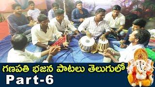 గణపతి భజన పాటలు తెలుగులో | Vinayaka Bajana Songs Telugu | #bajanapatalu Part-6 #bhanur || Lion Media