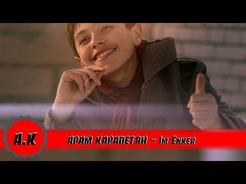 Видео Арам