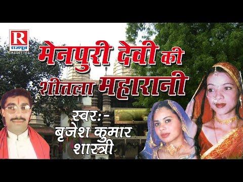 Main Puri Ki Devi Sheetala Maharani | New Sheetala Mata Bhajan | Brijesh Kumar Shastri #RajputCasset