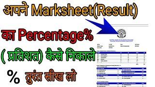 Marksheet(Result) का Percentage( प्रतिशत) कैसे निकाले/Percentage kaise nikale/  % Calculation