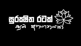 President Rajapaksa, Public Rally - Kuliyapitiya