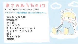 [LIVE] 【かみなま】あさのおうた#17【弾き語り】
