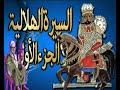 سيرة بني هلال الجزء الاول الحلقة 47 جابر ابو حسينِ قصة غنيمه تشكي لابو زيد عن النعمان