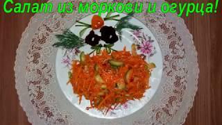 Салат из моркови и огурца!
