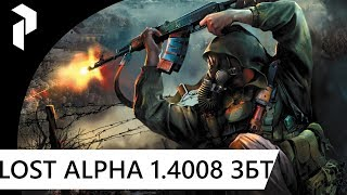 S.T.A.L.K.E.R. LOST ALPHA 1.4008 EXTENDED ЗБТ 4