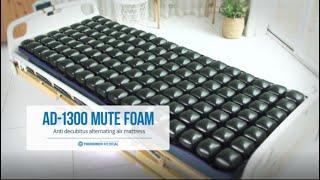 영원메디칼 욕창방지매트 AD-1300 MUTE FOAM