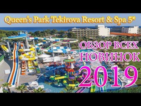 Queen's Park Tekirova Полный обзор новинок 2019 года