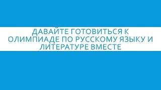 Олимпиадные задания по русскому языку и литературе.  Вариант 1.  Задание 4.  Лексика