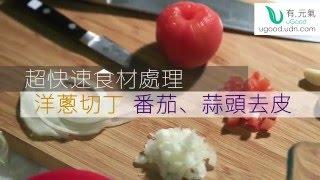 洋蔥番茄切丁、蒜頭速去皮妙招
