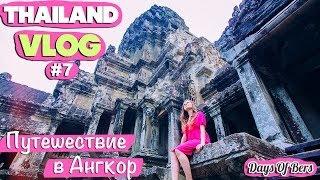 THAILAND VLOG #7 Камбоджа: путешествие в Ангкор (Ангкор Ват, Ангкор Том,Та Пром) Angkor Wat,Ta Phrom(В этом видео мы посетим главную достопримечательность Камбоджи, древний город Ангкор и его храмы: Ангкор..., 2014-06-26T19:03:16.000Z)