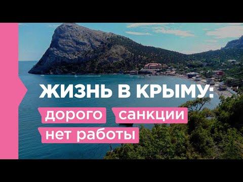 Плюсы и минусы жизни в Крыму: работа, санкции, цены, недвижимость, Крым и Краснодарский край