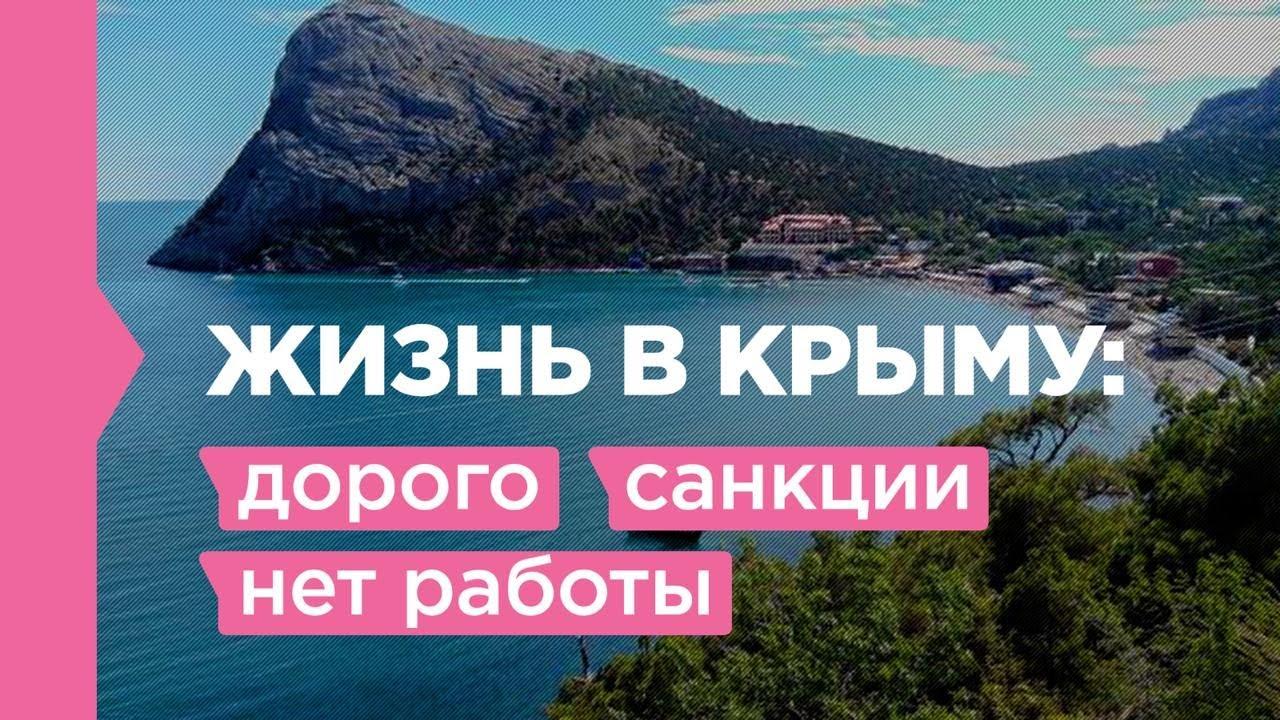 Плюсы и минусы жизни в Крыму: работа, санкции, цены ...