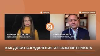 Skype интервью Мухтара Аблязова