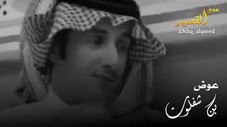 الشاعر عوض بن شفلوت - الفرصه السانحه بادر لها لا تفوت - قصيدة حكمة قويه