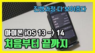 아이폰 ios 14 설치 및 정식 업데이트(update…