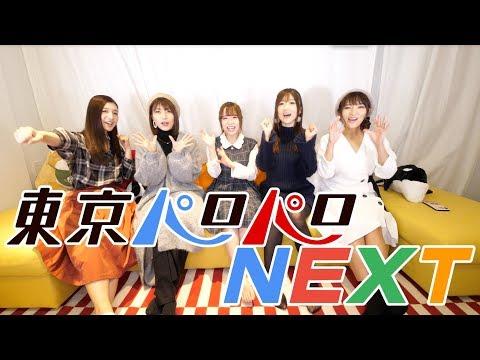 東京パロパロNEXT 始動します!