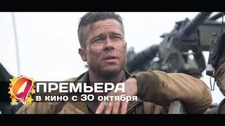 Ярость (2014) HD трейлер | премьера 30 октября