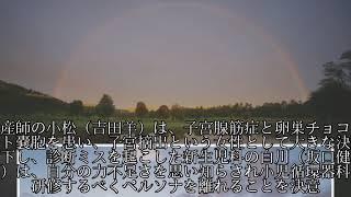 『コウノドリ』終盤戦 星野源が演じる四宮医師にも転機 『コウノドリ』...