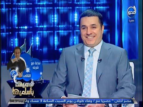 د.أحمد عمارة - سميها بأساميها - 18/29 التطوير