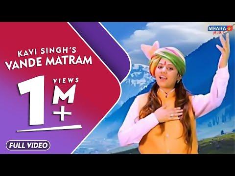 Vande Mataram !! Singer Kavi Singh !! Aazad Singh Khanda Kheri !! New Haryanvi Song 2019