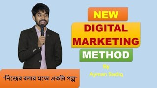 Download lagu Very Effective Digital Marketing Sessions I Ayman Sadiq I নিজের বলার মতো একটা গল্প