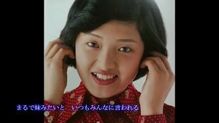 セカンドシングル「青い果実」のB面曲「おかしな恋人」