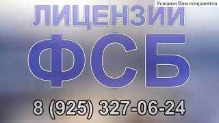 видео Получение лицензии ФСТЭК