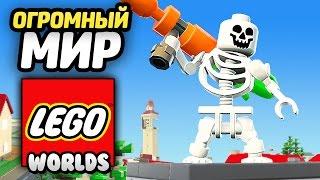 LEGO Worlds Прохождение - ГОРОД ИЗ ЛЕГО