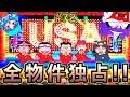 【桃鉄USA実況】ついに全物件独占!奇跡的なぶっとび先にキングボンビー!! [全物件制覇編 Part72]