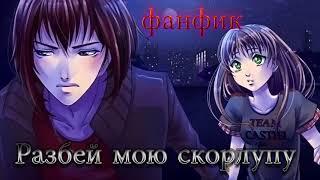 """ФАНФИК СФ """"Разбей мою скорлупу"""" ✔ Часть 9"""