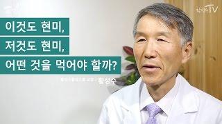 [황성수TV] 어떤 현미를 먹는 것이 좋을까요?